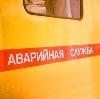 Аварийные службы в Вачах