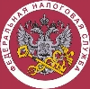 Налоговые инспекции, службы в Вачах