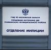 Отделения полиции в Вачах