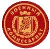Военкоматы, комиссариаты в Вачах